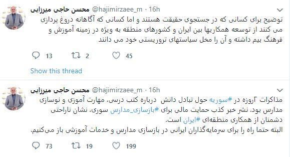 توییت حاجی میرزایی