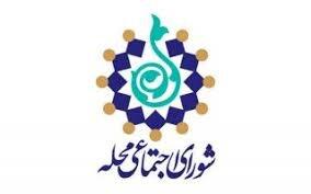 شورای محله