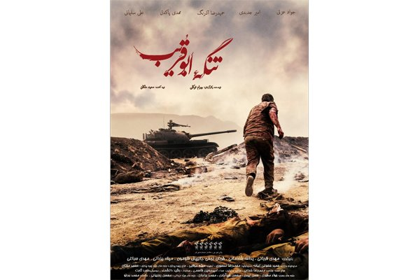 پوستر تنگه ابوغریب