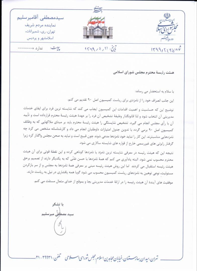 درخواست میرسلیم از هیئت رئیسه مجلس