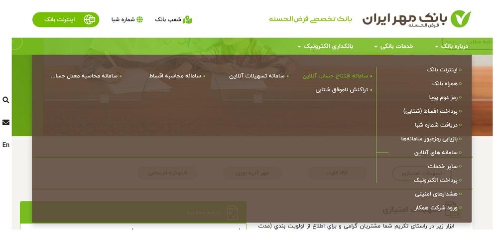 بانک مهر ایران1