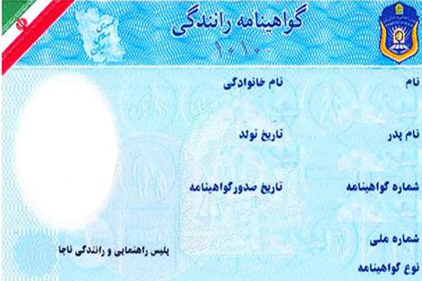 صدور اخذ گواهینامه رانندگی