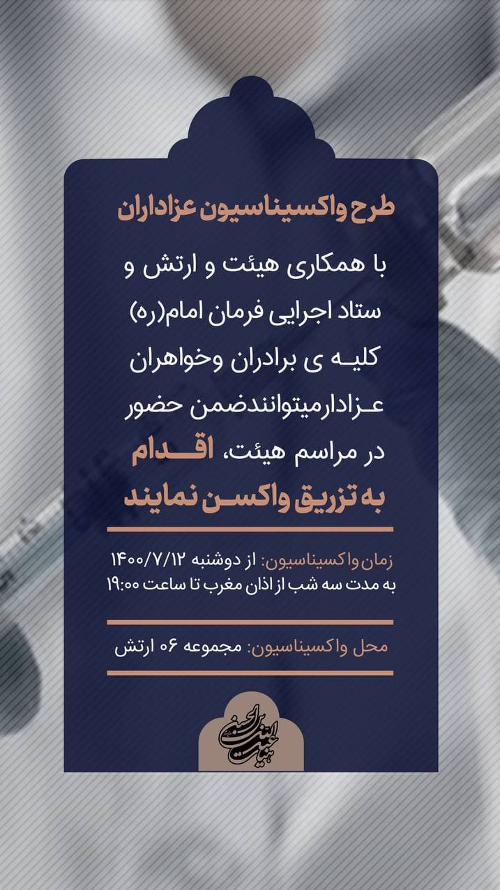 واکسیناسیون عزاداران ماه صفر در  مسجد مجموعه ۰۶ ارتش
