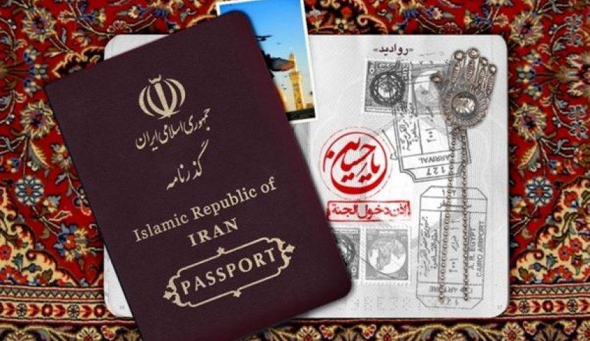 اصفهان- گذرنامه اربعین
