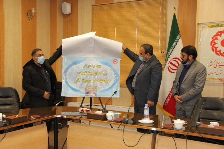 بهزیستی اصفهان