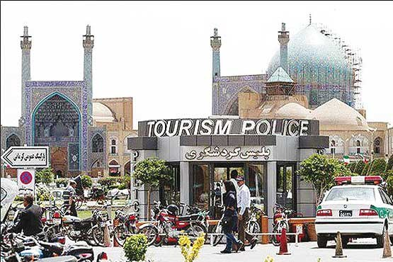 پلیس گردشگری اصفهان