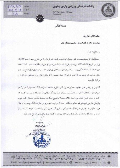 اعتراض رسمی پارس جنوبی به رای صادره کمیته انضباطی
