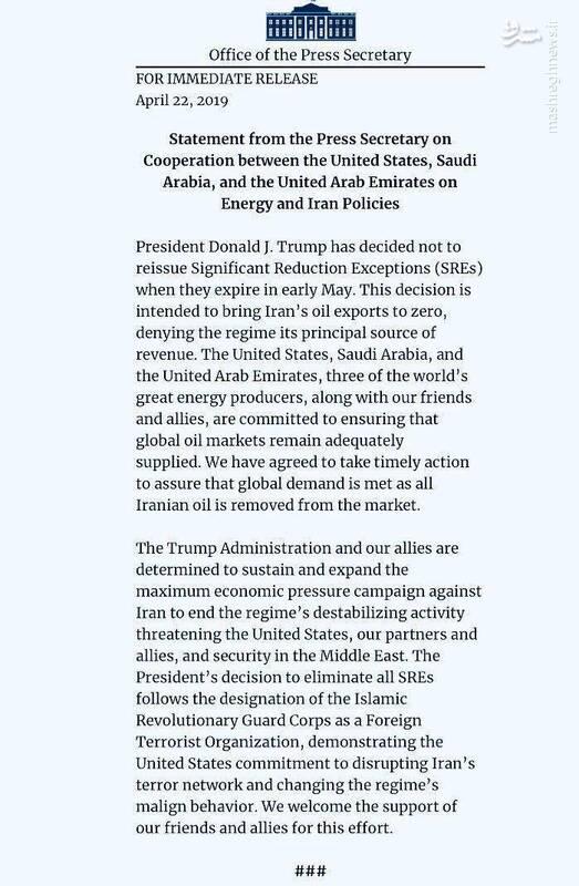 پایان معافیت های نفتی ایران