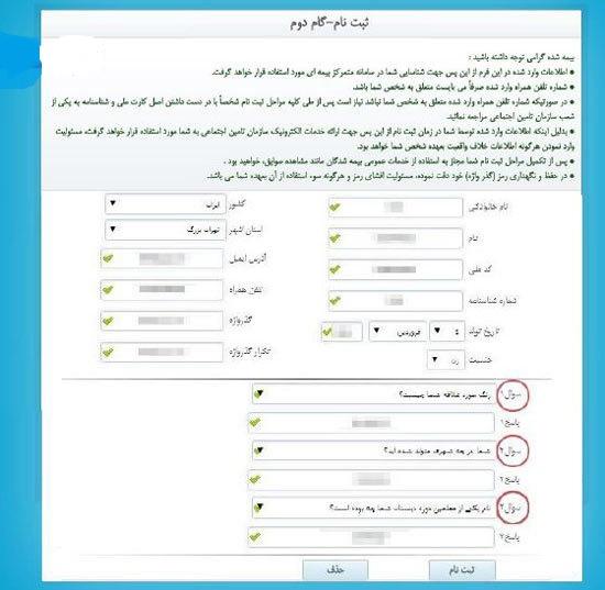 اطلاعات مورد نیاز برای ثبت نام مشاهده سوابق