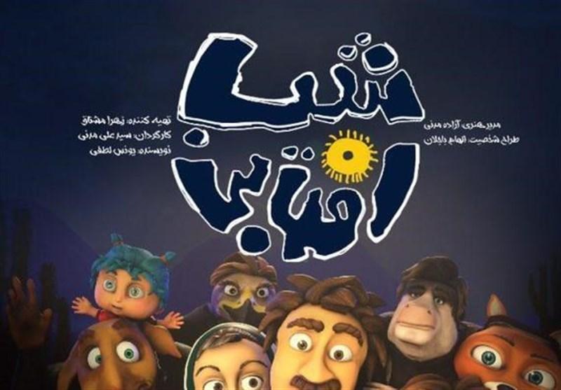 انیمیشن شب آفتابی