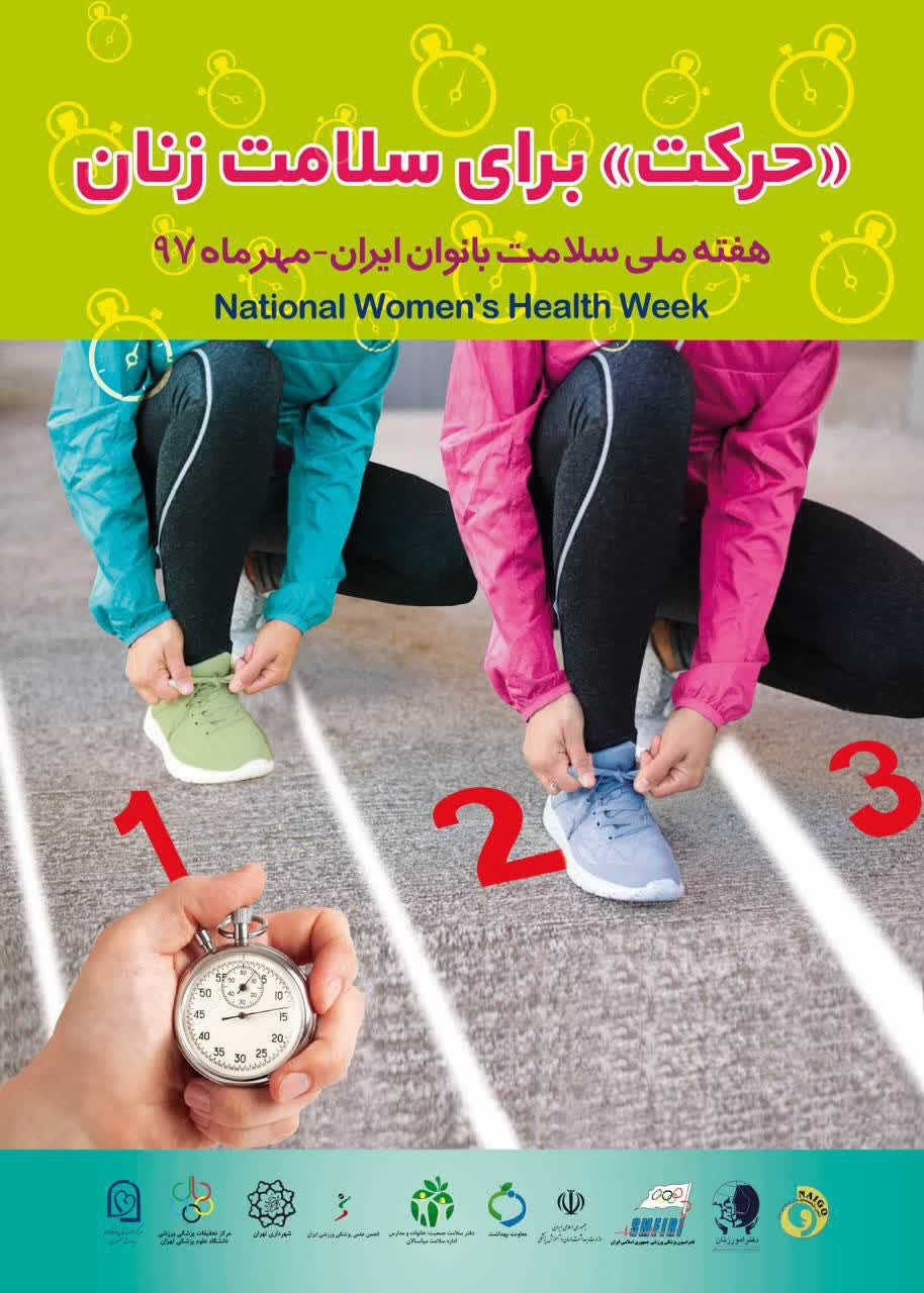 همایش حرکت برای سلامت زنان