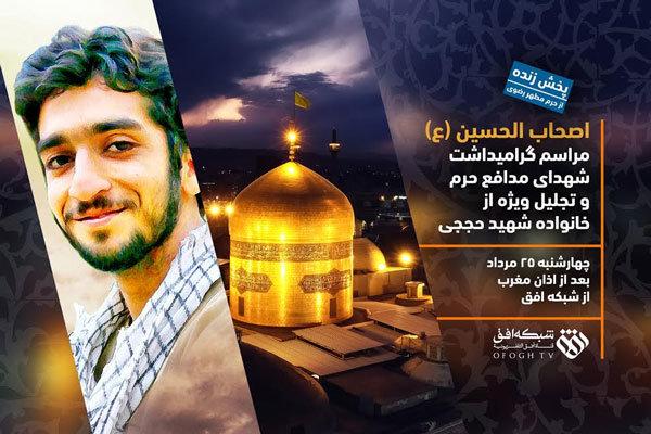 خبرگزاری موج: تجلیل خانواده حججی