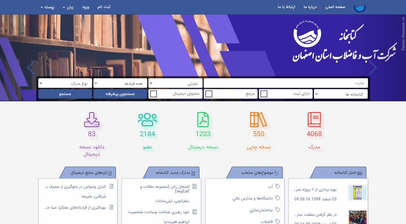 کتابخانه ابفا اصفهان