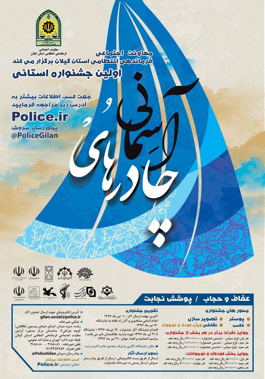 جشنواره عفاف و حجاب