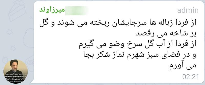 رضایت مردم از عملکرد اداره کل اطلاعات لرستان