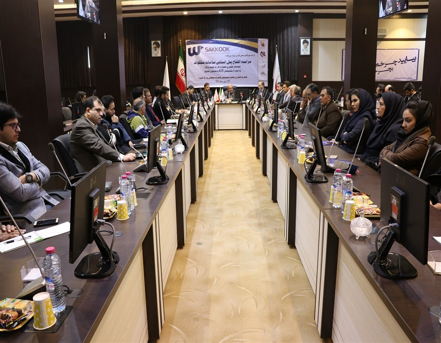 رونمایی از پنل استانی سامانه کشوری کسب و کار به کسب و کار(سککوک) در استان فارس  2