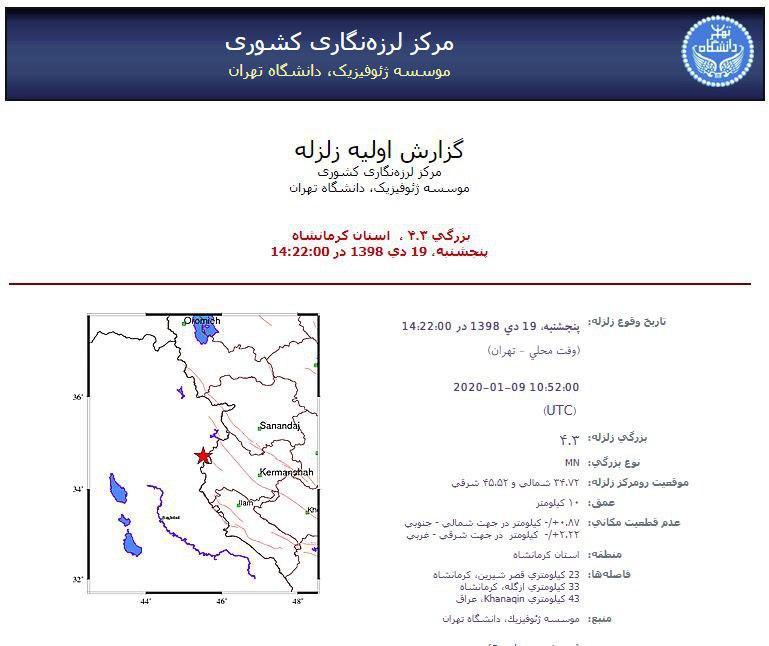 زلزله ۴.۳ ریشتری قصرشیرین را لرزاند