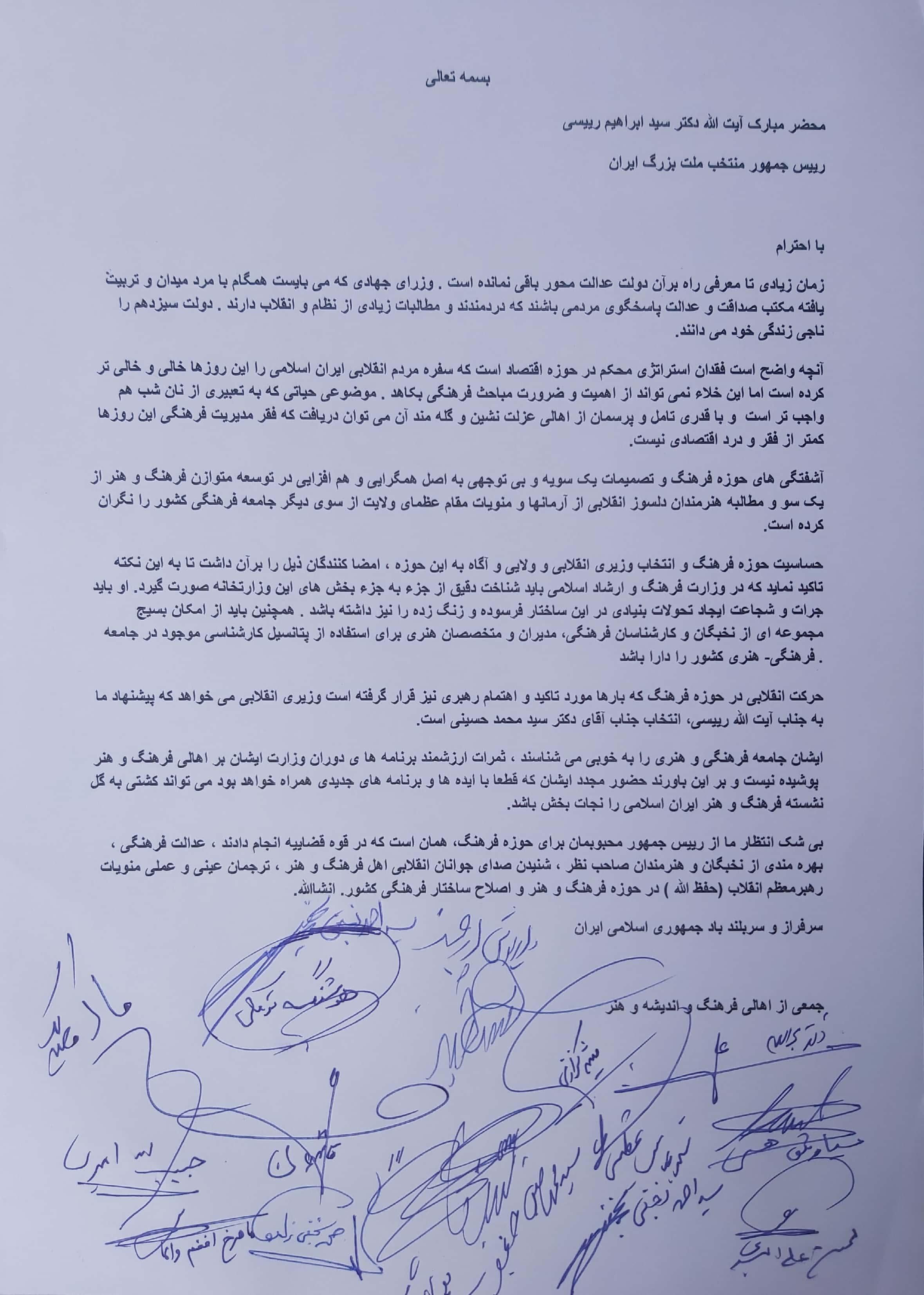 امضا نامه برای پیشنهاد انتصاب سیدمحمد حسینی به  وزرات ارشاد