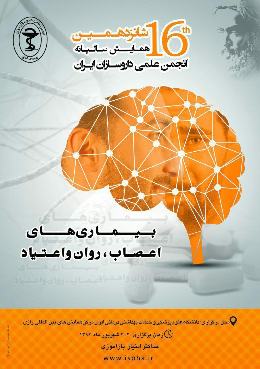 :دارودرمانی بیماریهای اعصاب و روان و اعتیاد  همایش داروسازان