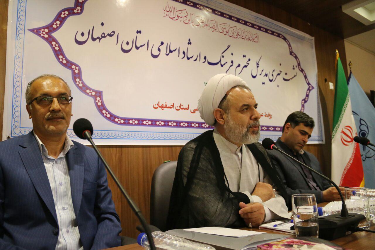 نشست مدیر کل فرهنگ و ارشاد اصفهان