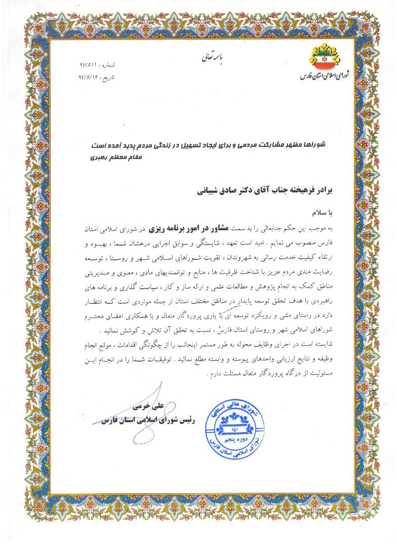 حکم مشاور امور برنامه ریزی شورای اسلامی استان فارس