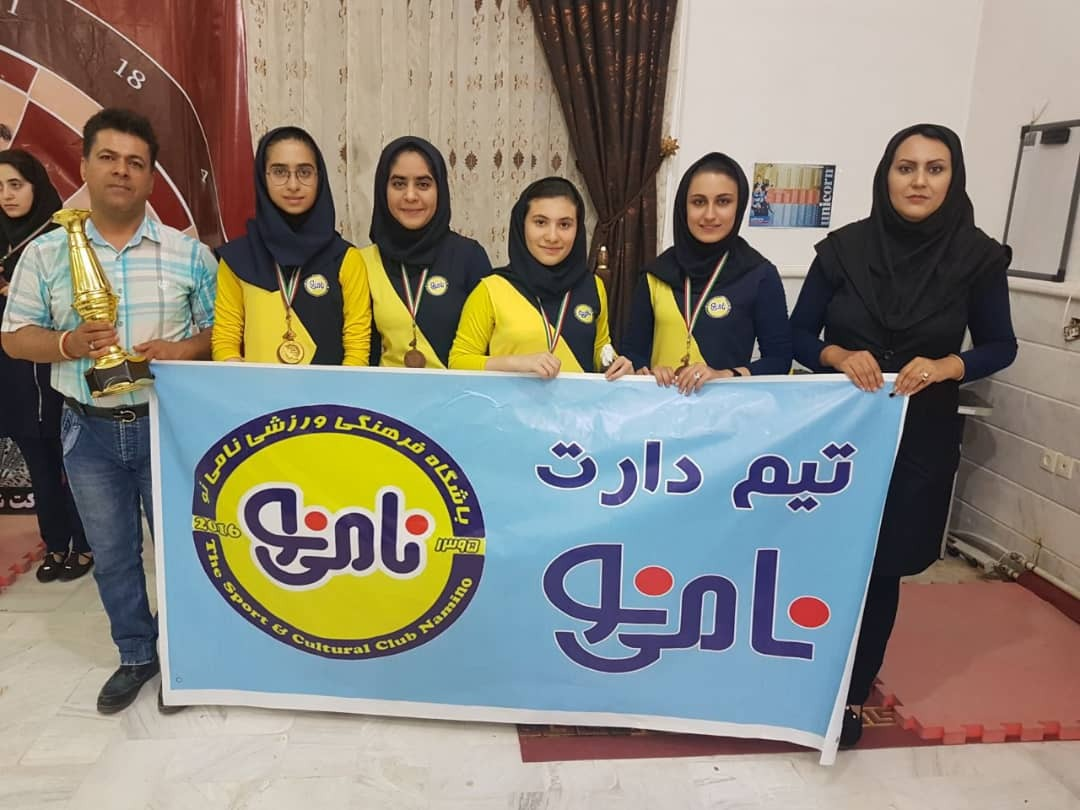اصفهان- مسابقات دارت