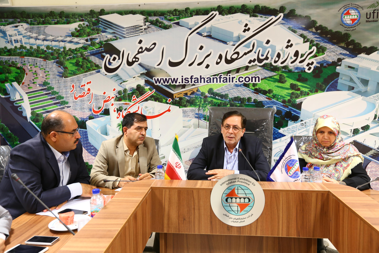 نمایشگاه بزرگ اصفهان