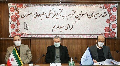 رئیس کل دادگستری اصفهان
