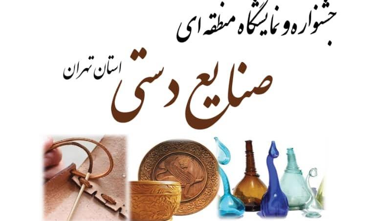 جشنواره و نمایشگاه صنایع دستی منطقهای در استان تهران