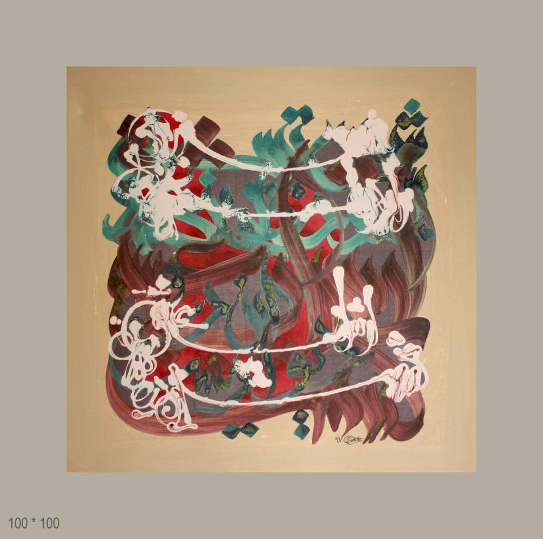 نمایشگاه نقاشیخط ایمان ملاجعفری