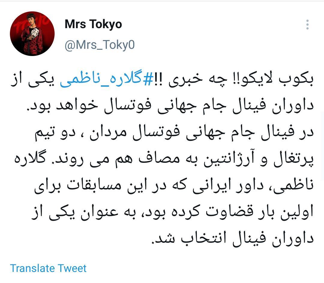 تاریخ سازی بانوی داور ایرانی