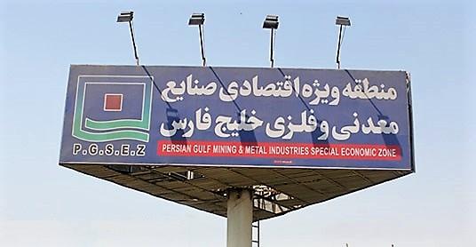 منطقه ویژه خلیج فارس