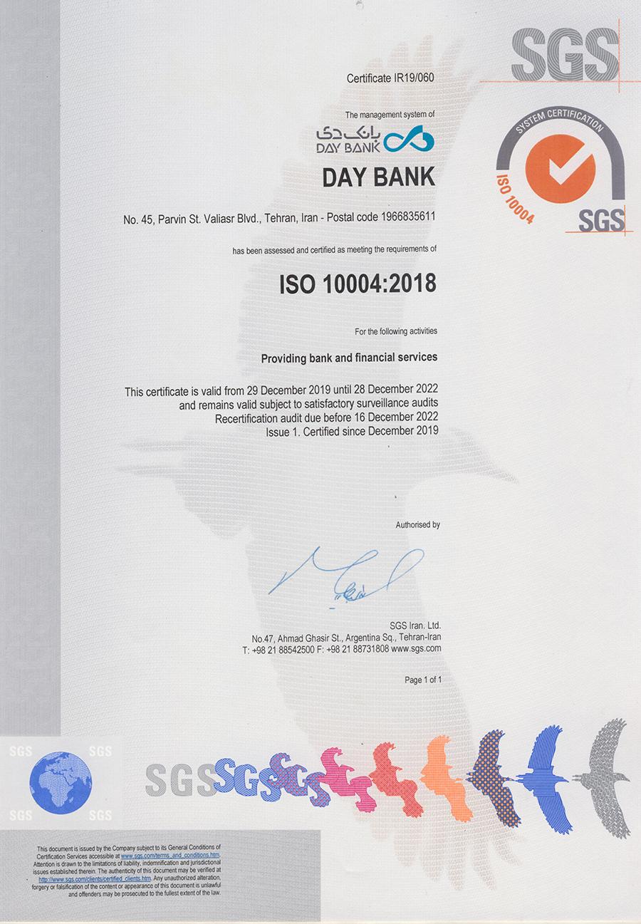 گواهینامه استاندارد ISO10004