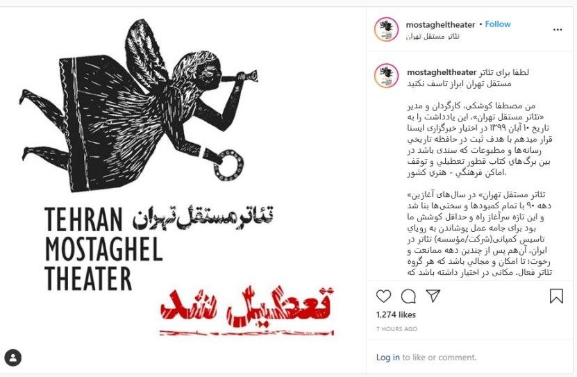 تماشاخانه تئاتر مستقل تهران