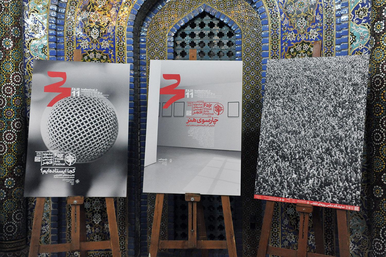 نشست جشنواره هنرهای تجسمی فجر