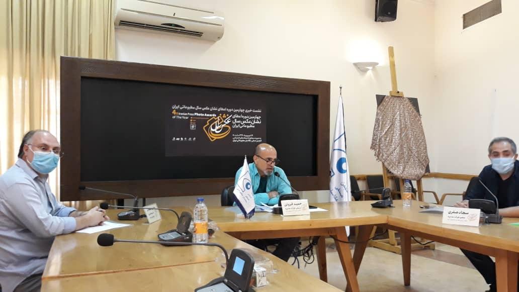 نشست خبری چهارمین دوره اعطای نشان عکس سال مطبوعاتی ایران