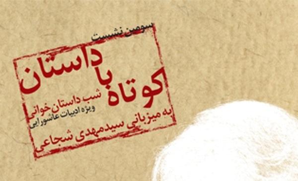 برگزاری جلسه داستان نویسی