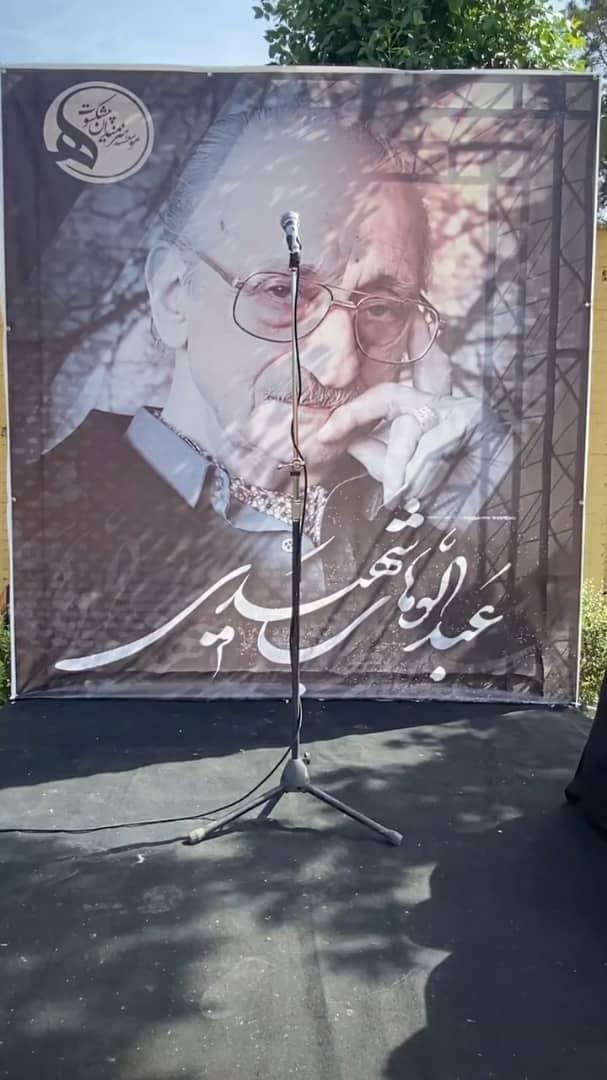 تشییع جنازه عبدالوهاب شهیدی1