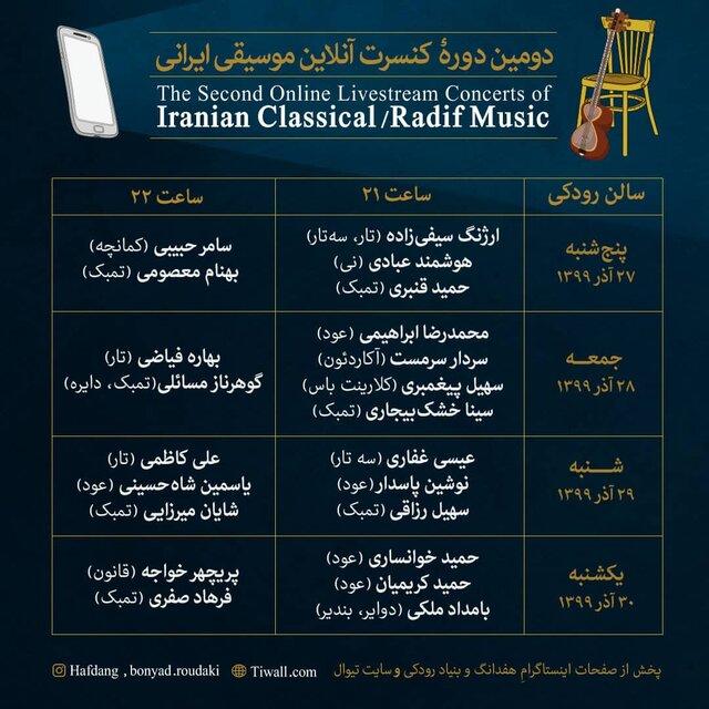 دومین دوره کنسرتهای آنلاین موسیقی ایرانی