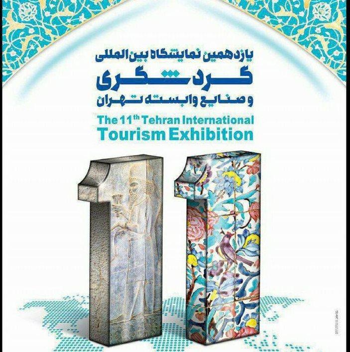 نمایشگاه گردشگری