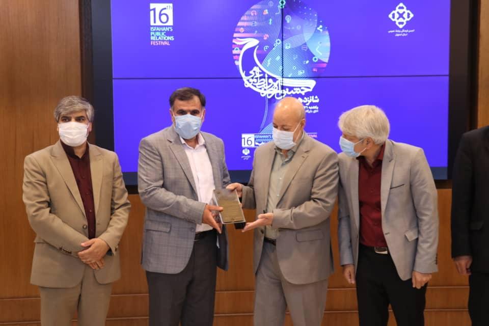 روابط عمومی شرکت توزیع برق اصفهان