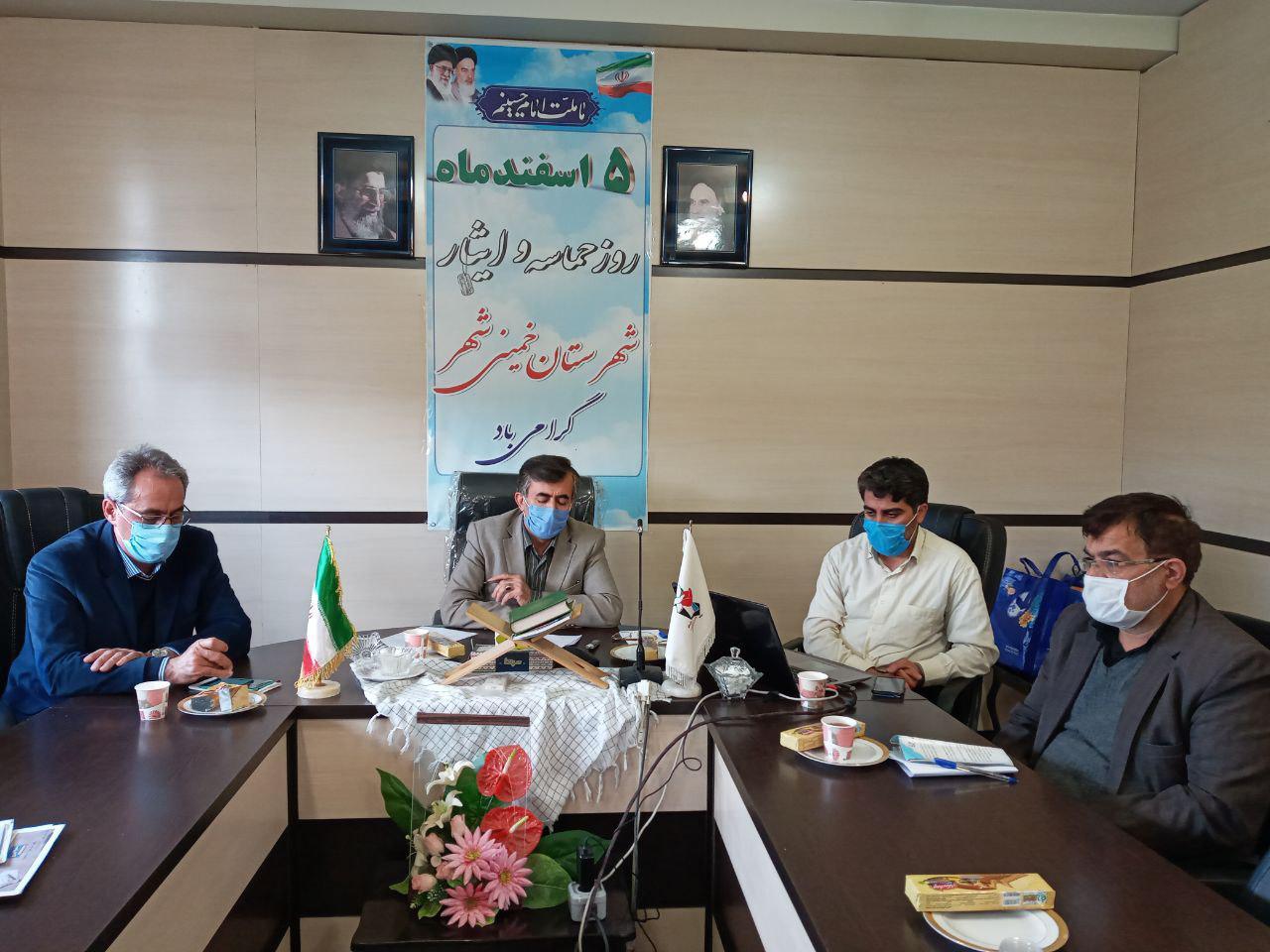 بنیاد شهید خمینی شهر