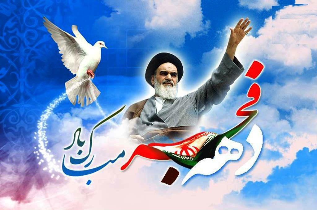 اصفهان- دهه فجر