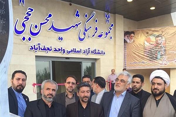 مجموعه فرهنگی شهید حججی