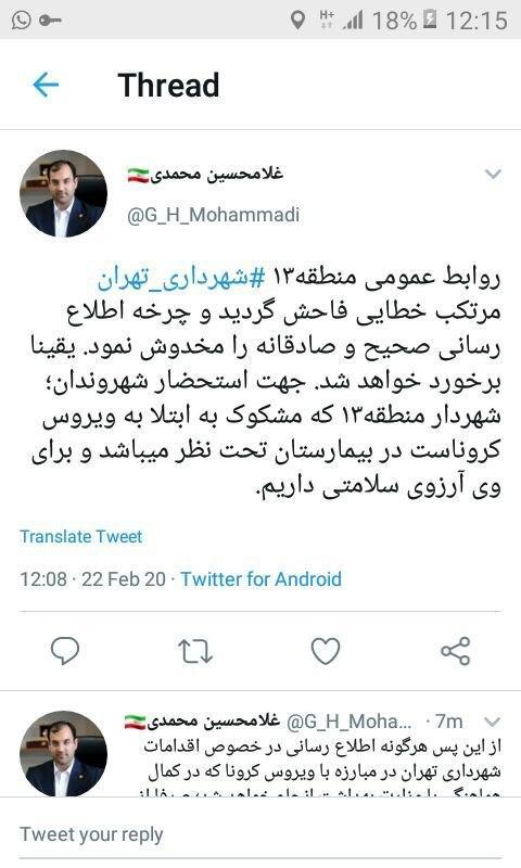 توییت غلامحسین محمدی
