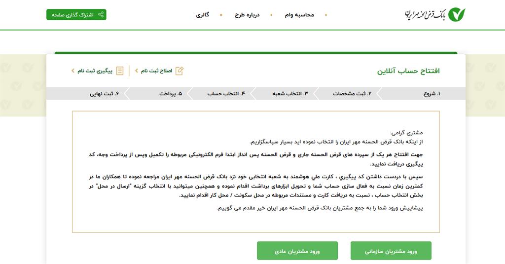 بانک مهر ایران2