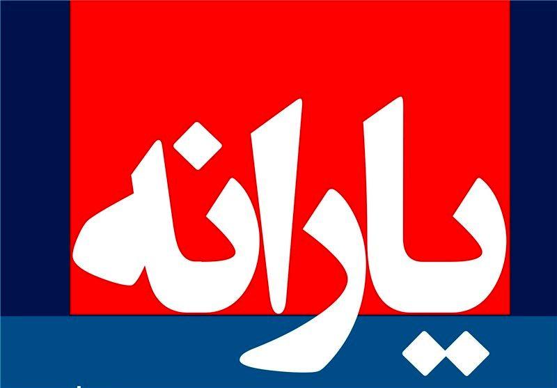 زمان واریز یارانه نقدی بهمن ماه 96 اعلام شد