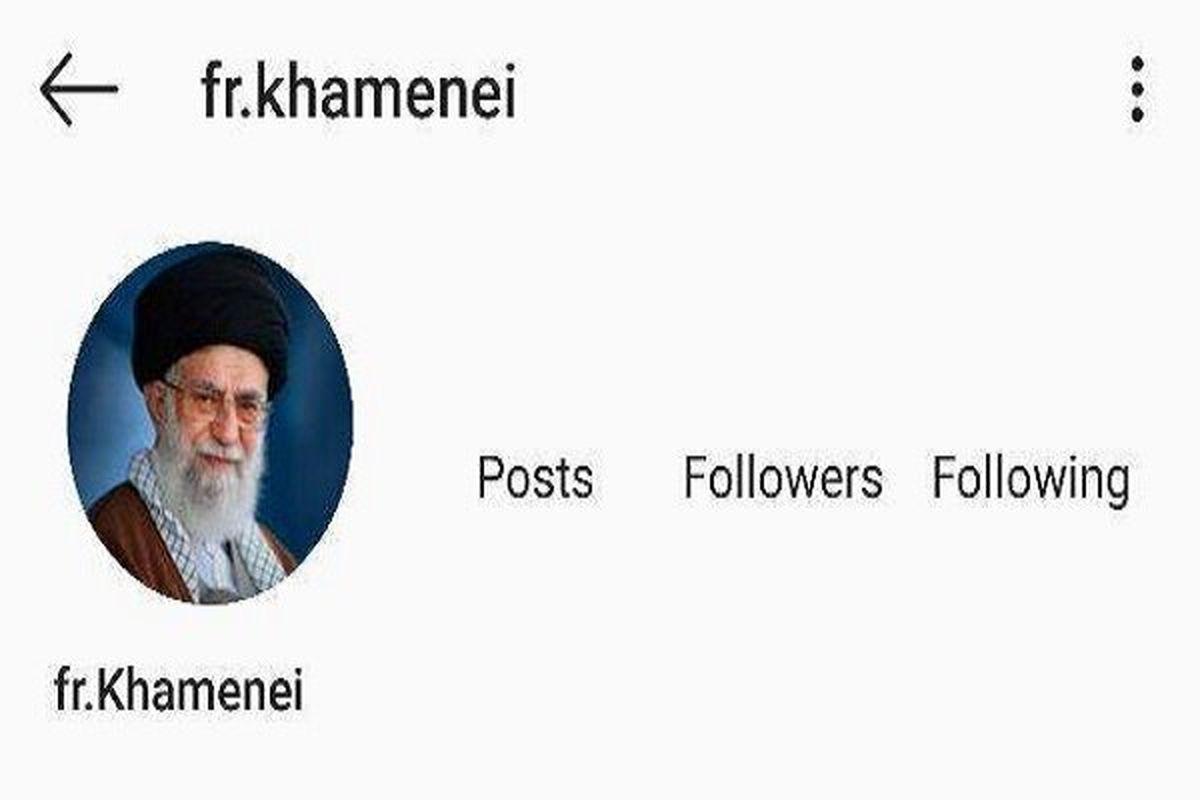 انسداد صفحه اینستاگرام فرانسوی سایت رهبر انقلاب پس از صدور پیام