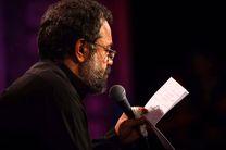 دانلود مداحی زمینه با صدای محمود کریمی به مناسبت رحلت پیامبر (ص)