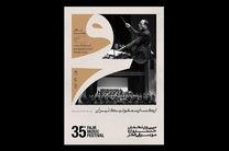 جزییات کنسرت ارکستر سمفونیک تهران در جشنواره فجر اعلام شد